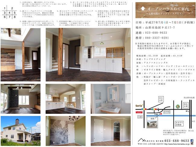 山形市鳥居ケ丘オープンハウス裏.jpg