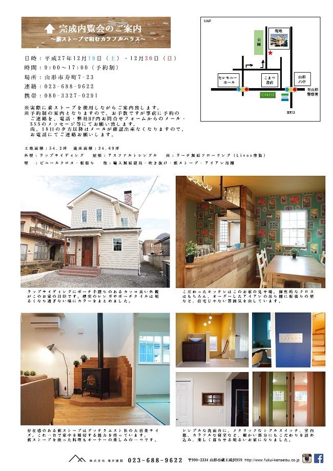 山形市寿町オープンハウスのご案内裏.JPG