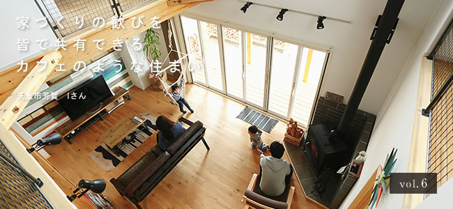 家づくりの歓びを皆で共有できるカフェのような住まい 天童市芳賀 Iさん