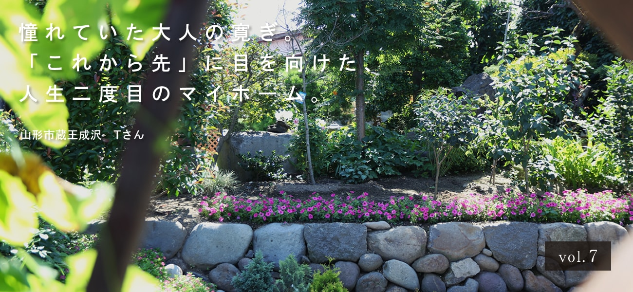 憧れていた大人の寛ぎ。「これから先」に目を向けた人生二度目のマイホーム 山形市蔵王成沢 Tさん