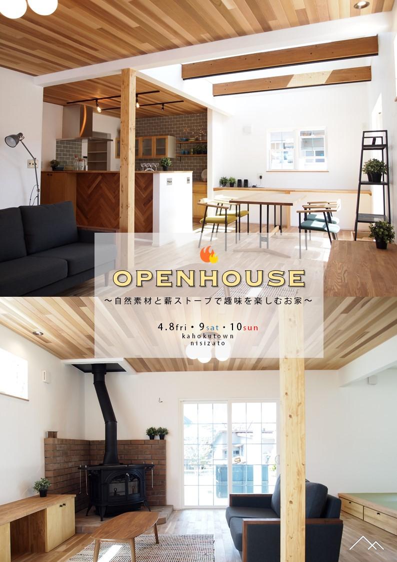 河北町オープンハウスのご案内表